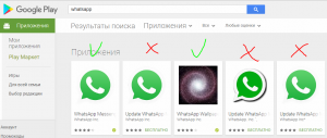 Warning: fake WhatsApp apps started appearing this week